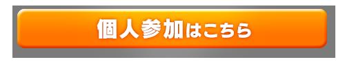 btn_個人参加v2.png