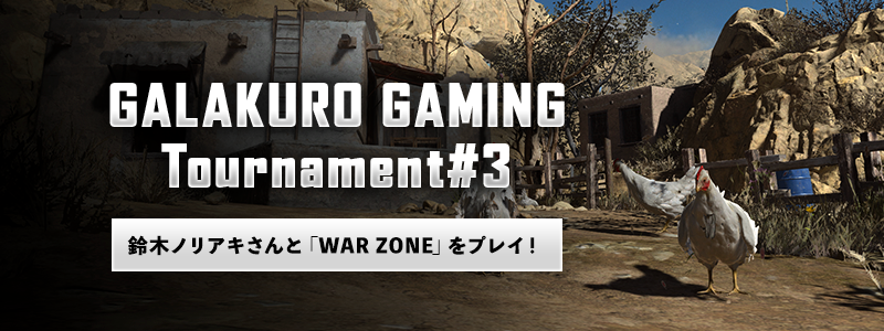 鈴木ノリアキさんと「WAR ZONE」をプレイしよう!